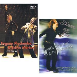 ☆特価販売中☆ エフゲニー・プルシェンコDVD2枚組  『Live on Ice』 『Stars on Ice 2012 Pine』