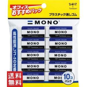 即納 メール便送料無料 トンボ鉛筆 消しゴム MONO モノPE01 10個 JCA-061 ポイント消化・整理に最適|importdvd-com