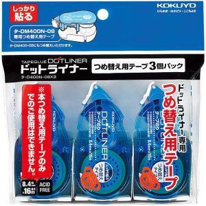メール便送料無料 コクヨ テープのり ドットライナー つめ替え 3個 タ-D400N-08X3 ポイント消化・整理に最適|importdvd-com
