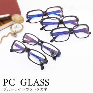ブルーライト カット メガネ 眼鏡 lelei 【 ちょうどいい30%カット 】選べる2タイプ PC メガネ パソコン用
