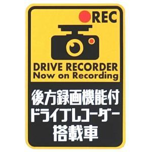 後方録画機能付ドライブレコーダー 再帰反射で視認性抜群 ステッカーMサイズ