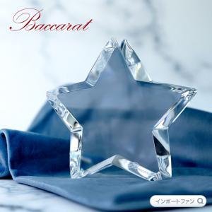 バカラ クリスタル ザンザン スター クリア ラージ 星 ペーパーウェイト 2106005 Baccarat Zinzin Star, Clear, large importfan