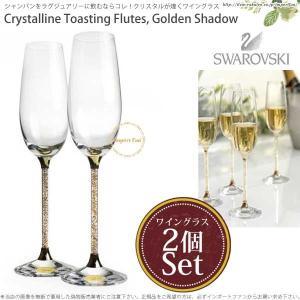 スワロフスキー シャンパン グラス ゴールデンシャドー フルート 2個 ペアセット 5102143 Swarovski Toasting Flutes importfan