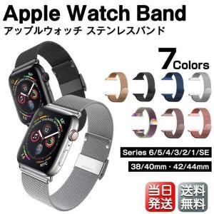 【夏セール12%OFF開催中】 アップルウォッチ Apple Watch バンド ベルト 44mm ...