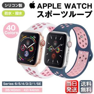 【夏セール12%OFF開催中】 Apple Watch バンド アップルウォッチ series 4 ...