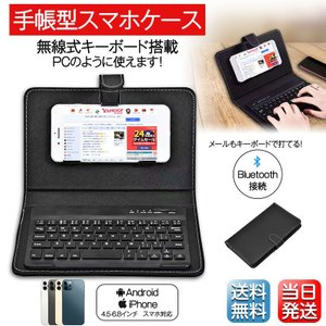 iPhone 12 ケース 手帳型 カバー Android レザー Bluetooth 無線キーボー...