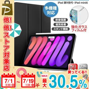 【秋の感謝祭・最大12%OFF】 iPad mini 6 ケース 9Hガラスフィルムセット カバー ...