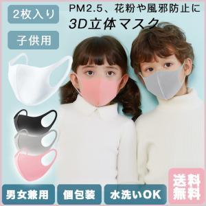 子供用 マスク 2枚セット 洗える ウレタンマスク 4色 黒 白 ホワイト グレー ピンク 男女兼用...