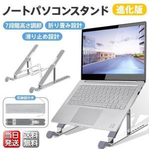 ノートパソコンスタンド PCスタンド 折り畳み 机上 コンパクト収納 タブレット 角度調節可能 冷却 放熱 スタンド 高さ  肩こり 首 手首 父の日