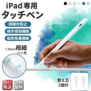 【夏セール12%OFF開催中】 タッチペン iPad 替え芯2個付き 傾き感知 ペンシル スタイラス...