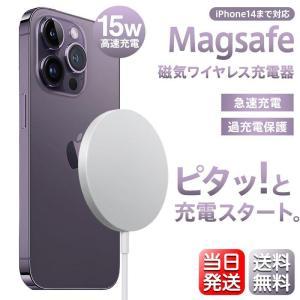【夏セール12%OFF開催中】 ワイヤレス充電器 iPhone12 最大15W出力 MagSafe充...
