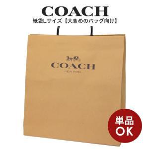 89ad6aef11f3 紙袋/単品購入≫コーチ COACH アウトレット紙袋 ショップバッグ ショッパー クラフト【Lサイズ】(バッグ向け)(バッグ向け)