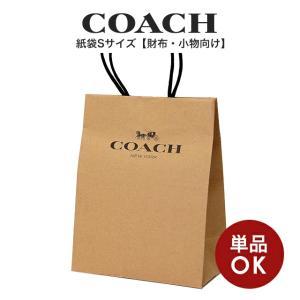 b773a94df1ef 【メール便送料無料】 ≪紙袋/単品購入≫コーチ COACH アウトレット紙袋 ショップバッグ ショッパー クラフト【Sサイズ】(長財布向け)
