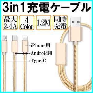 充電ケーブル 3in1 USBケーブル 同時充電 iPhone Android Type-C 急速充電 安定 最大2.4A 1.2m 送料無料