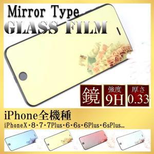 強化ガラスフィルム ミラータイプ 鏡 フルカバー iPhoneX iPhone8 iPhone7 iPhone7Plus iPhone6/6s 6Plus/6sPlus 硬度9H ピンク シルバー ブルー ゴールド