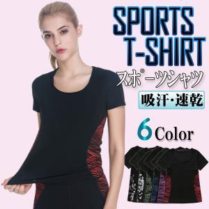 スポーツウェア スポーツシャツ 半袖  お得な2枚セットも販売しています。  動きやすい伸縮ストレッ...