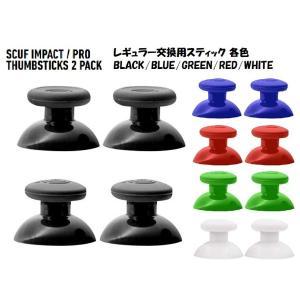 SCUF(スカフ) レギュラー交換用スティック THUMBSTICKS 2Pack [輸入品]