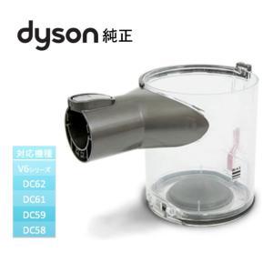 ダイソン Dyson 純正 クリアビン ダストカップ DC5...