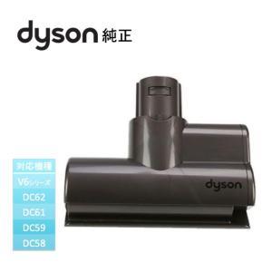 ダイソン Dyson 純正 ミニモーターヘッド 対象機種 D...