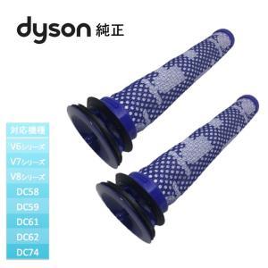 ダイソン Dyson 純正 フィルター 交換用 2個セット ...