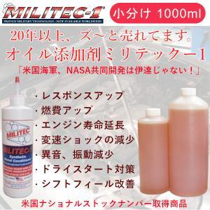 オイル添加剤 ミリテック1 1000ml 小分け MILITEC-1|importstyle