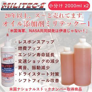 ミリテック1 小分け 2000ml 2個(4000ml) MILITEC-1 オイル添加剤|importstyle