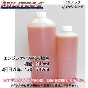 MILITEC-1 ミリテック1 小分け 250ml オイル添加剤|importstyle
