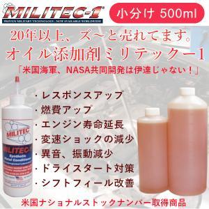 オイル添加剤 ミリテック1 小分け 500ml MILITEC-1|importstyle