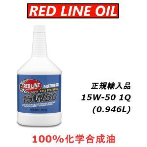 レッドライン エンジンオイル 15W50 エステル REDLINE