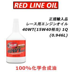 REDLINE レッドライン 40WT レース用エンジンオイル 1QT