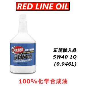 REDLINE レッドライン エンジンオイル 5W40 1QT エステル 100%化学合成油