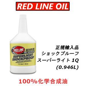 REDLINE レッドライン ギアオイル SUPER LIGHT SHOCKPROOF ショックプル...