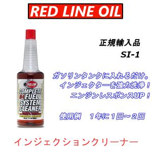 REDLINE レッドラインオイル 燃料添加剤 SI-1 COMPLETE FUEL SYSTEM ...