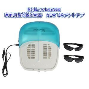 家庭用紫外線治療器 NEW UVフットケア