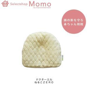 ねるこZERO ママの手で包み込むような感触!頭の形を守る赤ちゃん枕 ・サイズ : 縦215×横23...