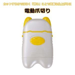 爪切り 電動 スピーディー 簡単 電動つめきり 爪やすり やすり 介護 爪ケア ネイルケア ネイル 爪磨き 爪削り 携帯 爪ケア|impossible-dream