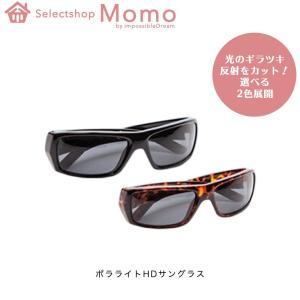 スポーツサングラス ポラライトHDサングラス 【2個購入で送...