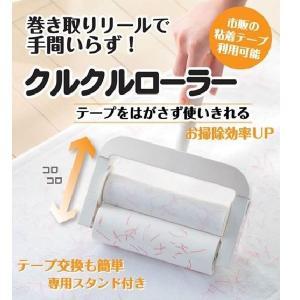 クルクルローラー 掃除 粘着 テープ カーペット クリーナー コロコロ 巻き取り式 一人暮らし コロコロ クリーナー スタンド|impossible-dream