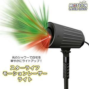 【商品名】スターライフ モーションレーザー ライト 【セット内容】スターライフ モーション・レーザー...