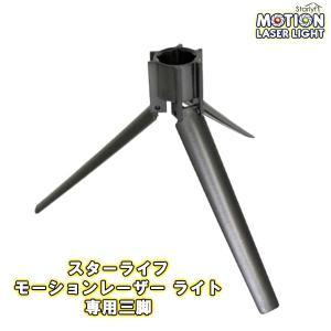 スターライフ モーションレーザー ライトの専用三脚です。 【商品名】スターライフ モーションレーザー...