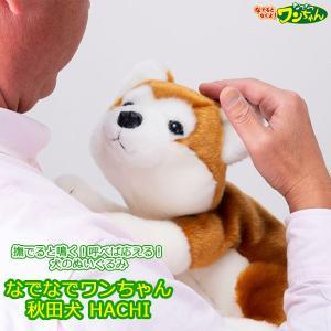 なでなでワンちゃん 秋田犬 ハチ 鳴く ぬいぐるみ ロボット 犬 おしゃべり アニマル  返事 話すぬいぐるみ おもちゃ かわいい いぬ 人形 電子ペット イヌ|impossible-dream