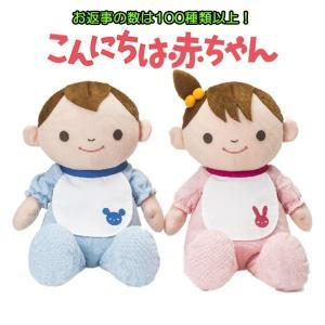 こんにちは赤ちゃん 男の子 女の子 しゃべる ぬいぐるみ ロボット おしゃべり 返事 話すぬいぐるみ おもちゃ かわいい 人形 介護人形 パートナー 介護|impossible-dream