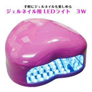 ジェルネイル LEDライト ネイル用 送料無料 硬化 LED 3W ハート型 ジェルネイル用LEDライト LEDランプ本体 ネイルドライヤー  ペディキュア フットネイル