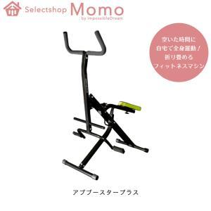 ジムフォーム アブブースタープラス ダイエット 器具 ダイエット器具 パーフェクト マシン 椅子 トレーニング 筋トレ|impossible-dream