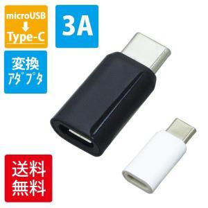 マイクロUSB→Type-C  変換コネクタ 3A ホワイト/ブラック