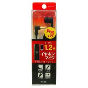 カナル型 片耳イヤホンマイク 3.5mm ミニプラグ BME...