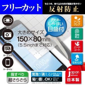 ゲーム デジカメ スマホ iPhine 液晶  フリーサイズカットアンチグレア反射防止保護フィルム BHFPC004