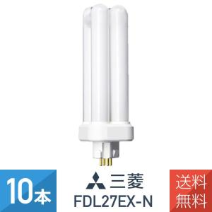 三菱 コンパクト形蛍光灯 コンパクト形蛍光ランプBB・2  27W 3波長形昼白色 FDL27EXN    10個セット