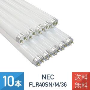 NEC 直管形蛍光灯 直管蛍光灯 ラピットスタート形 40W...