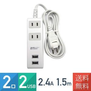 USB2個口付き コンセント2個口 電源タップ...の関連商品1